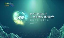 世界区块链大会(WBF)•三点钟新加坡峰会