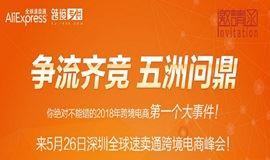 5月26日全球速卖通跨境电商峰会报名火爆启动