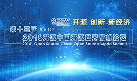 2018开源中国开源世界高峰论坛
