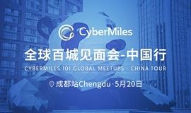 CyberMiles区块链全球百城见面会-中国行成都站
