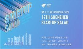 第12届深圳创业沙拉:想一年,不如实实在在干两天