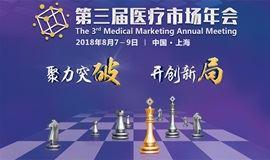 """""""聚力突破 开创新局""""—— 第三届医疗市场年会"""
