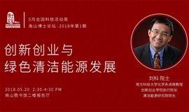 2018首期南山博士论坛重磅来袭 | 让我们的天空更蓝,让深圳的创新创业更美!