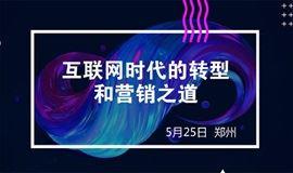 5.25郑州企业家福利 与清华大学博导、全国最受欢迎的营销课教授郑毓煌面对面