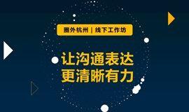 圈外同学杭州线下工作坊——让沟通表达更清晰有力