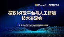微软IOT云平台与人工智能技术交流会