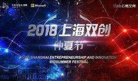 2018上海双创仲夏节