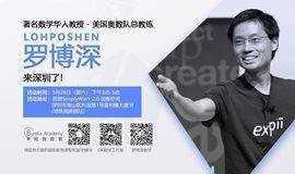 【今年最期待讲座】著名数学华人教授、美国奥数队总教练罗博深来深圳了!