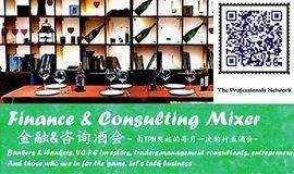 Finance & Consulting Happy Hour | 金融&咨询酒会