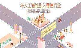 """中购联中国智慧商业与人工智能专题论坛——""""人工智能+线下零售"""""""