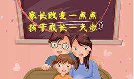 《NLP智慧父母》公开课