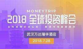 2018Money Trip全球投资峰会