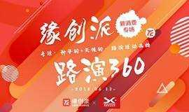 缘创派【路演360】第71期—新消费专场公开路演