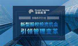 金融系列沙龙:股权投资变革与能源金融