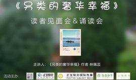 正见阳光艺术生活中心|北京场 |另类的奢华幸福|新书发表&读诵会