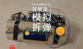 InnoMaker 开放夜 | 模拟拆弹