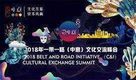 2018一带一路(中意)中意文化交流峰会邀请函