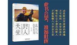 周五 上海九江路店 | 孟火火新书《野人天堂》分享会