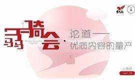"""飞马旅""""骉骑会""""VOL.14论道——优质内容的量产"""