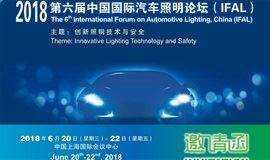 2018第六届中国国际汽车照明论坛(IFAL)