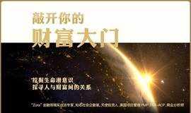 敲开你的财富大门分享沙龙 - 杭州站