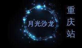 区块链发展趋势和产业应用 月光沙龙第21期 重庆站