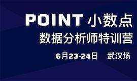 小数点数据分析特训营第九期-武汉站
