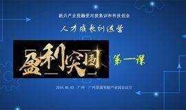 广东省新兴产业投融资对接集训和科技创业领军人才成长训练