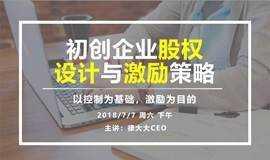 学习股权!初创公司股权架构设计与激励