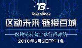 TokenBook区块链科普全球行|成都站|6月2日