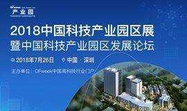 2018中国科技产业园区展暨中国科技产业园区发展论坛