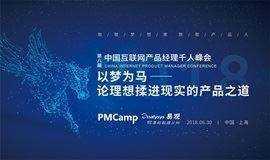 第八届中国互联网产品经理千人峰会-以梦为马:论理想揉进现实的产品之道