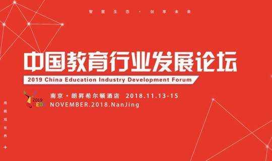11.11趣活节   2019中国教育行业发展论坛-智慧生态,创享未来