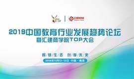 智慧生态,创享未来   2019中国教育行业发展趋势论坛