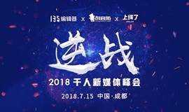 2018 逆战 ——千人新媒体成都峰会