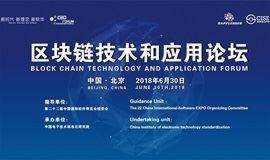 第二十二届中国国际软件博览会——区块链技术和应用论坛