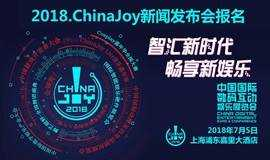 2018第十六届中国国际数码互动娱乐展览会(ChinaJoy)新闻发布会报名