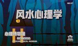 BOWOOD心理博物馆 No.37 |  风水心理学