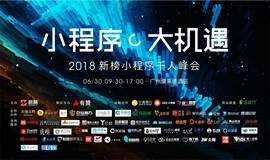 小程序·大机遇——2018新榜小程序千人峰会