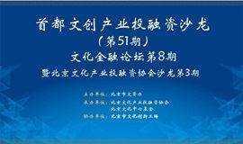 首都文创产业投融资沙龙(第51期)——文化金融论坛第8期暨北京文化产业投融资协会沙龙第3期