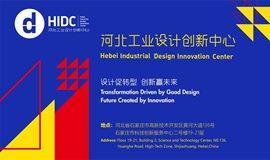 河北工业设计创新中心(HIDC)参观交流在线预约