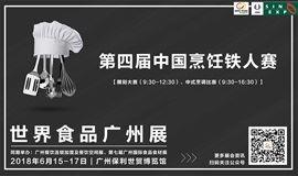 第四届中国烹饪铁人赛
