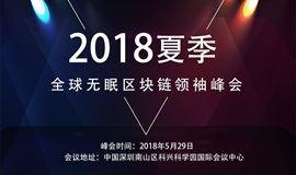2018夏季全球无眠区块链领袖峰会
