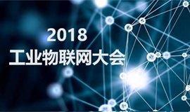 2018工业物联网应用大会 暨中国数字化工厂及应用大会