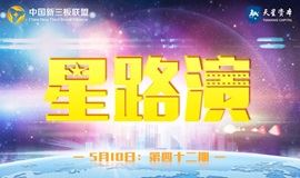 活动  5.10星路演NO.42相约北京, 优质项目与您不见不散!