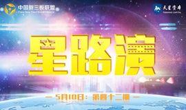 活动 |5.10星路演NO.42相约北京, 优质项目与您不见不散!