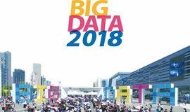 2018中国国际大数据产业博览会