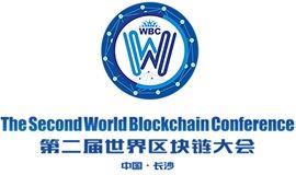 第二届世界区块链大会