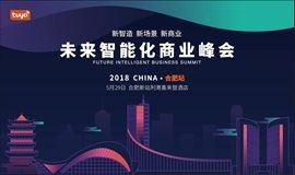 """2018""""未来智能化商业峰会""""合肥站"""