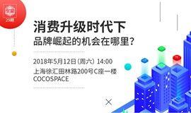 """活动行""""聚星""""VOL.29上海站——消费升级时代下,品牌崛起的机会在哪里?"""